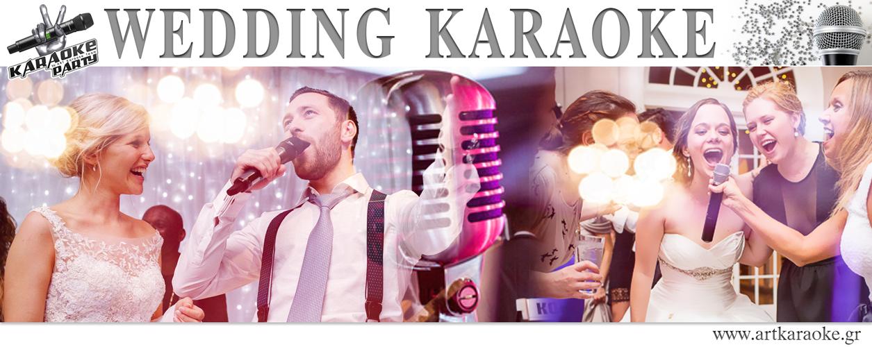 Wedding-Karaoke-2