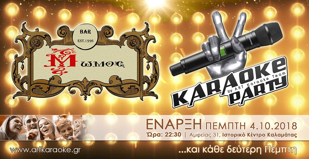 Karaoke-Momos-Εναρξη18