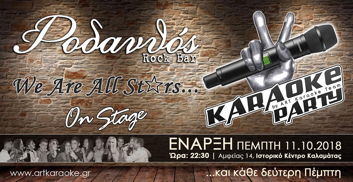 Karaoke-Rodanthos-Εναρξη18