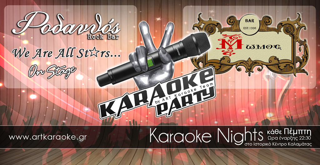 Karaoke-2018-2019