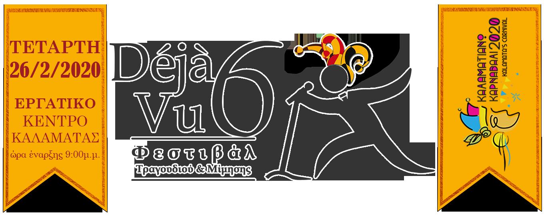 Deja-Vu-6-Site